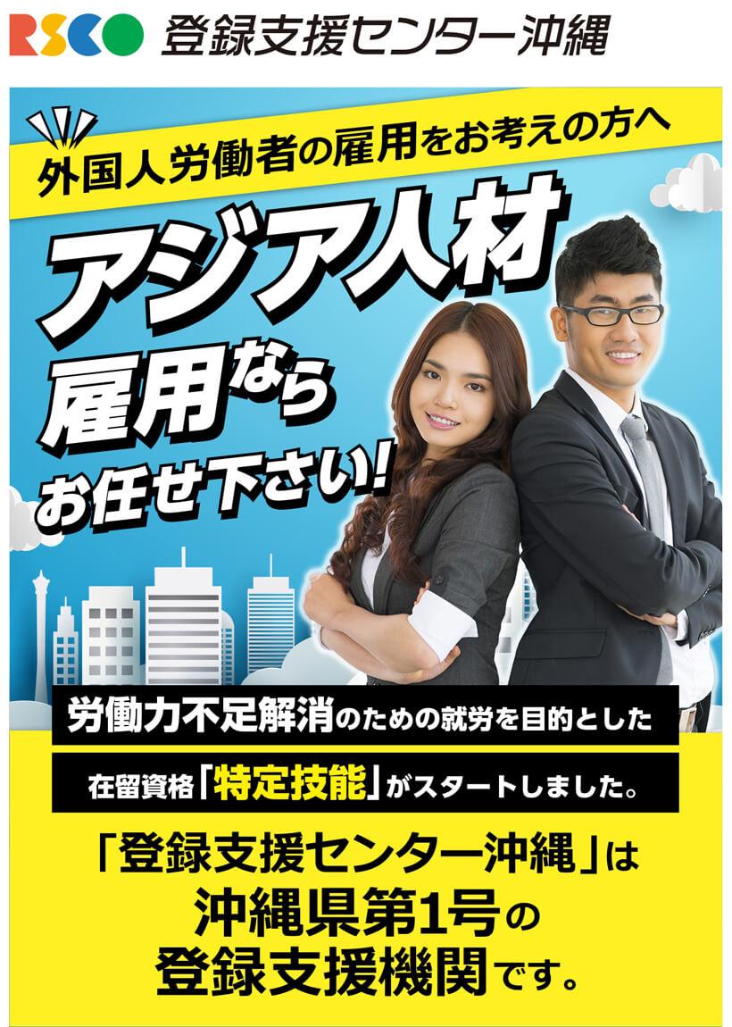 登録支援センター沖縄 外国人労働者の雇用をお考えの方へ アジア人材雇用ならお任せ下さい!