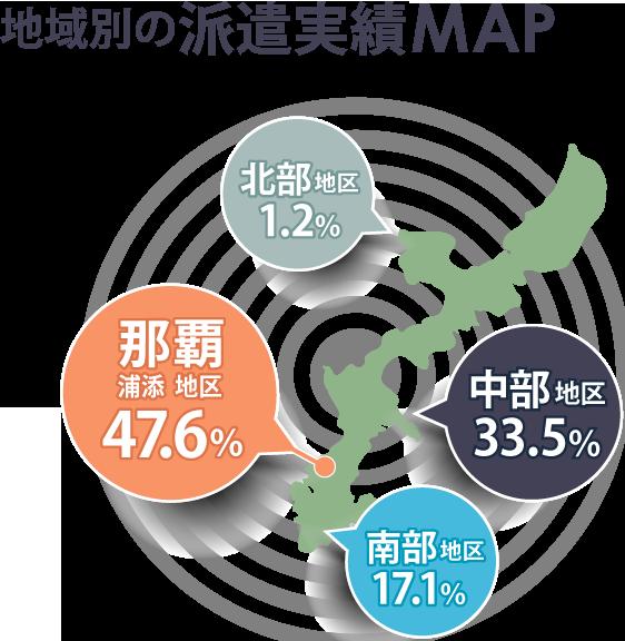 地域別の派遣実績MAP