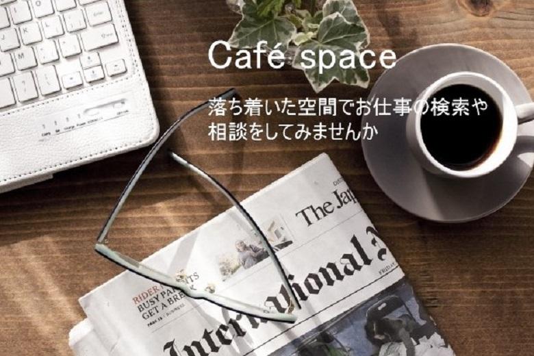 Cafe space 落ち着いた空間でお仕事の検索や相談をしてみませんか