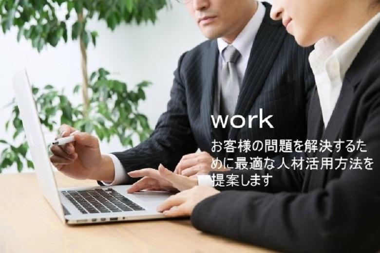 Work お客様の問題を解決するために最適にな人材活用法を提案します