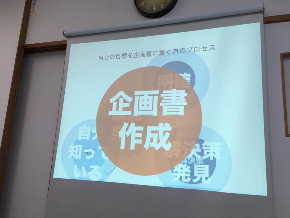 【活動報告】セミナー参加しました