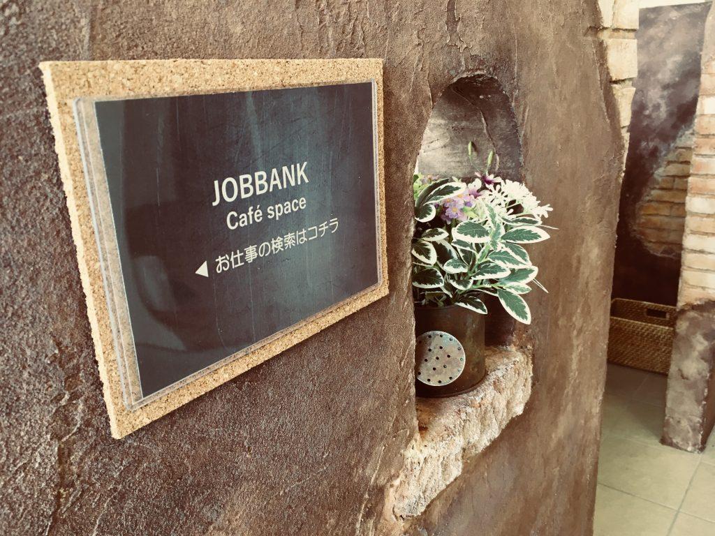 【Cafespaceあります】JOBBANKでお仕事を探してみませんか
