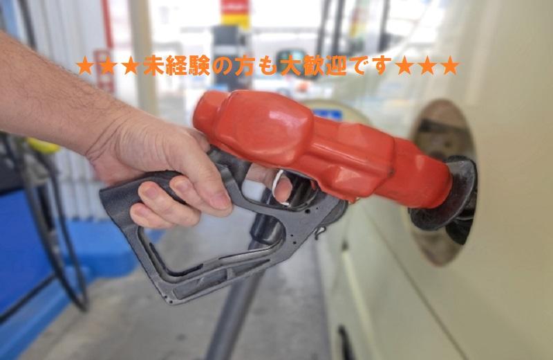 【未経験応募可】ガソリンスタンドスタッフ(糸満市)