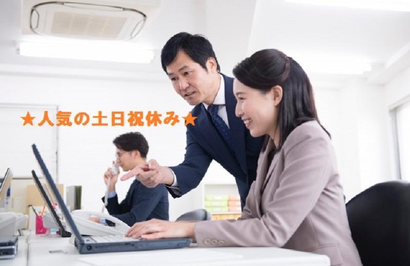【No395】土日祝休み 一般事務スタッフ