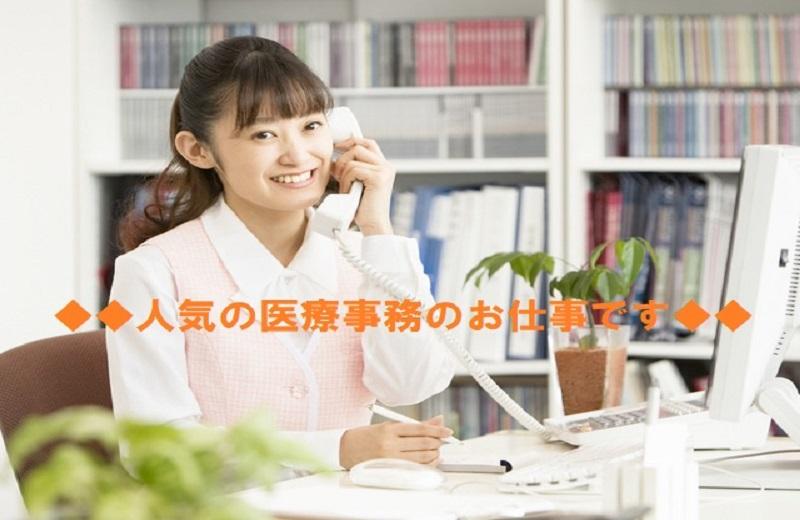 【No322】未経験応募可、医療事務スタッフ