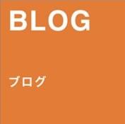 公式ブログ更新しました