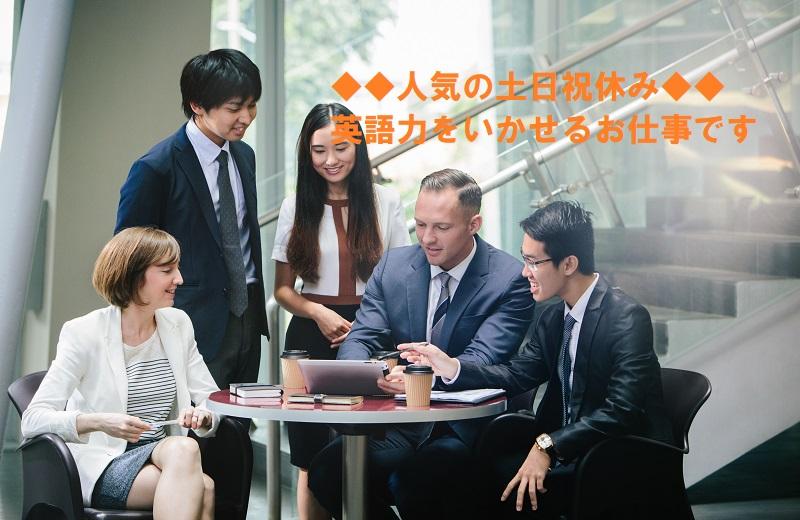 恩納村☆英語を使ったお仕事 経理スタッフ