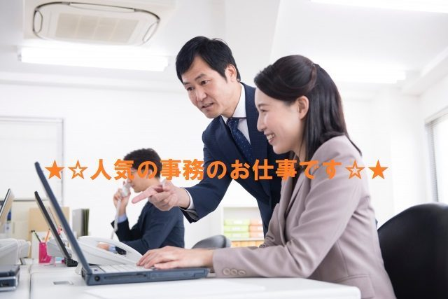 沖縄市☆人気の事務職‼ 経理事務スタッフ
