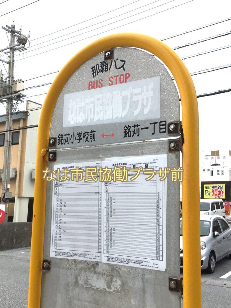 IMG_7695bus stop