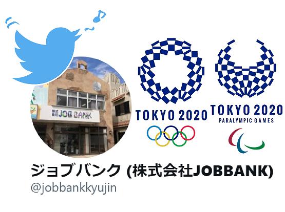 いよいよ2020オリンピック。