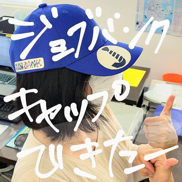 2021-7-30 会社グッズ(手作り!) (3)