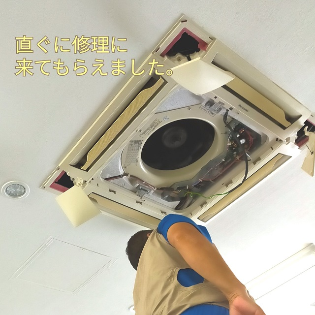 2021-9-14 エアコン故障!? (2)